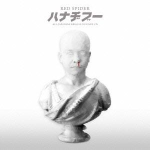 ハナヂブー -ALL JAPANESE REGGAE DUB MIX CD-<通常盤> CD