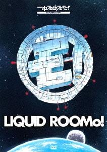 2014:A Space Odyssey On Liquid RooMo!〜リキッドルーモ!号で行く、2014年宇宙の旅〜 DVD