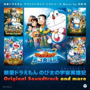 映画ドラえもん のび太の宇宙英雄記 オリジナル・サウンドトラック&モア 映画ドラえもんサウンドトラック CD