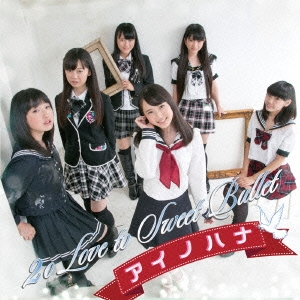2o Love to Sweet Bullet/アイノハナ[SFCD-0159]