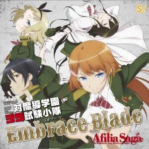 アフィリア・サーガ/Embrace Blade [CD+DVD][YZPB-5058]