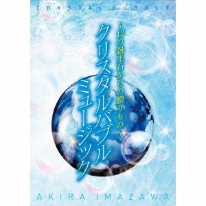 IMAZAWA AKIRA/「クリスタルバブルミュージック」~12の誕生石からの贈りもの~ [WACE-16001]