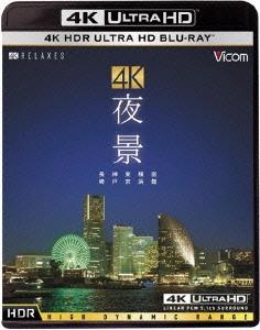 4K 夜景 【HDR】 長崎・神戸・東京・横浜・函館