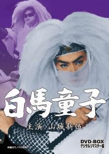 山城新伍/白馬童子 DVD-BOX デジタルリマスター版 [DSZS-10010]