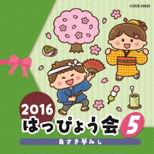 2016 はっぴょう会 5 あさき夢みし