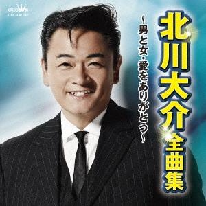 北川大介/北川大介 全曲集 ~男と女・愛をありがとう~ [CRCN-41246]