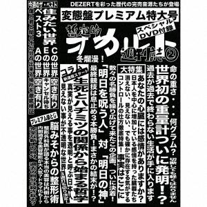 DEZERT/完売音源集-暫定的オカルト週刊誌2- [CD+DVD] [SFG-004]