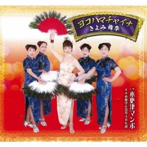 きよみ舞李/ヨコハマチャイナ/木更津マンボ[TKCY-99273]