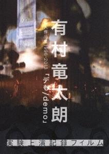 有村竜太朗/有村竜太朗 個人作品集1996-2013「デも/demo」 実験上演記録フィルム [IKCB-80019]
