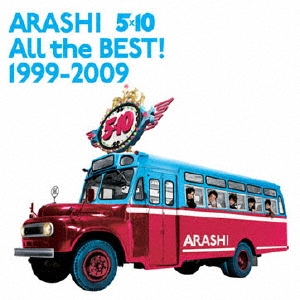 5×10 All the BEST! 1999-2009<通常盤> CD