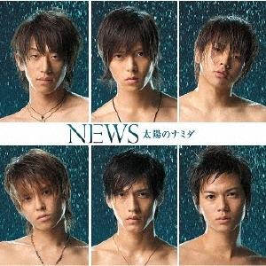 NEWS/太陽のナミダ<通常盤>[JECN-162]