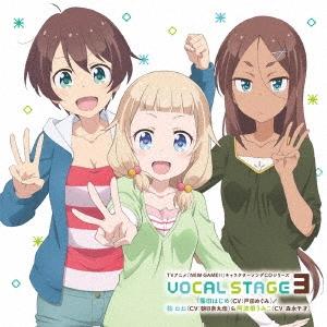 戸田めぐみ/TVアニメ「NEW GAME!!」キャラクターソングCDシリーズ VOCAL STAGE 3[ZMCZ-11303]