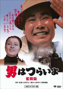 男はつらいよ・奮闘篇 DVD