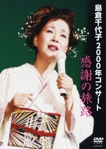 島倉千代子 2000年コンサート 感謝の旅路 DVD