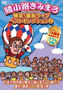 爆笑!最新ライブ ベストセレクション 2 DVD