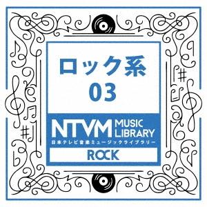 日本テレビ音楽 ミュージックライブラリー ~ロック系 03 [VPCD-86073]