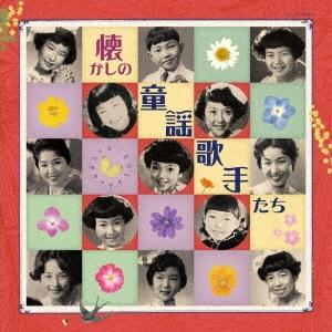 ザ・ベスト 懐かしの童謡歌手たち CD