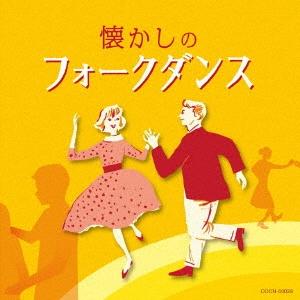 ザ・ベスト 懐かしのフォークダンス CD