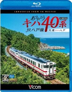 ありがとうキハ40系 JR八戸線 4K撮影 久慈〜八戸[VB-6746]