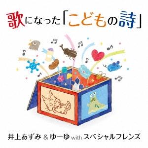 歌になった「こどもの詩」 [CD+DVD] CD