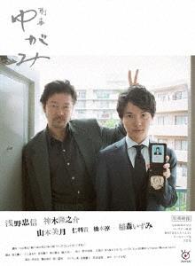 浅野忠信/刑事ゆがみ DVD-BOX [PCBC-61766]