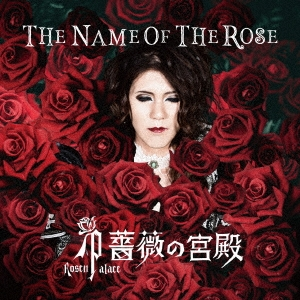 薔薇の宮殿/The Name Of The Rose[NEPO-0007]