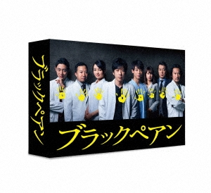 ブラックペアン Blu-ray BOX Blu-ray Disc