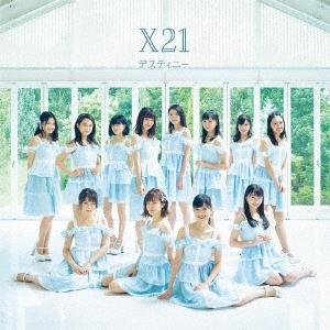 X21/デスティニー<初回生産限定盤>[AVCD-94143]