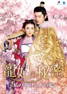 寵妃の秘密 〜私の中の二人の妃〜 DVD-BOX DVD