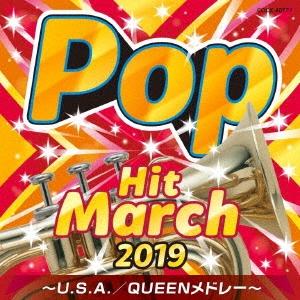 2019 ポップ・ヒット・マーチ 〜U. S. A./QUEENメドレー〜 CD
