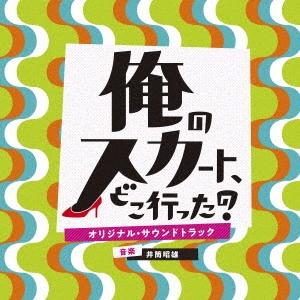 日本テレビ系土曜ドラマ 俺のスカート、どこ行った? オリジナル・サウンドトラック CD