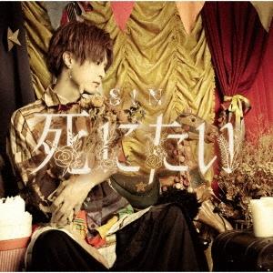 死にたい [CD+DVD]<B Type>
