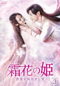 霜花の姫~香蜜が咲かせし愛~ DVD-BOX3 DVD