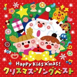 Happy Kids X'mas! クリスマス・ソングベスト~パーティのためのBGMつき~ CD
