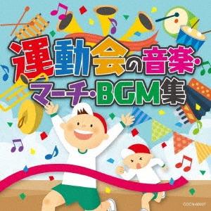 運動会の音楽・マーチ・BGM集 CD