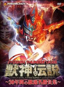 獣神サンダー・ライガー引退記念DVD Vol.1 獣神伝説~30年間の激選名勝負集~DVD-BOX<通常版> DVD