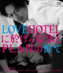 LOVEHOTELに於ける情事とPLANの涯て Blu-ray Disc