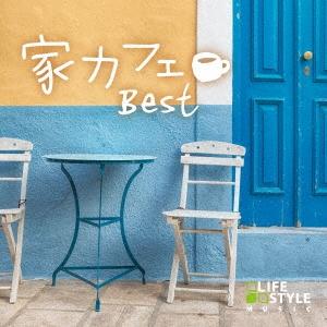 家カフェ~ベスト CD