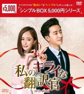 私のキライな翻訳官 DVD-BOX1 DVD