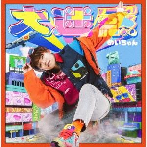 大迷惑 [CD+DVD]<初回限定盤> CD