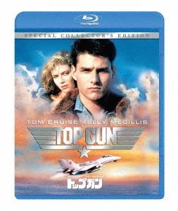 トップガン スペシャル・コレクターズ・エディション Blu-ray Disc