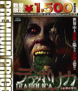 デアボリカ<数量限定プレミアムプライス版> Blu-ray Disc