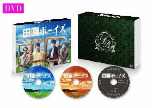 田園ボーイズ DVD-BOX DVD