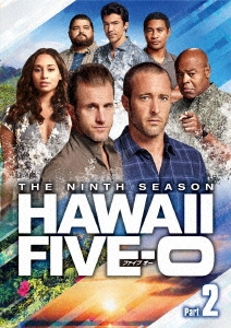 HAWAII FIVE-0 シーズン9 DVD-BOX Part2 DVD