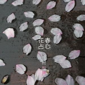 春心花占~ハルラハヌラ~ CD