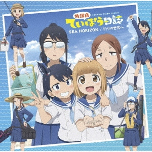 SEA HORIZON/釣りの世界へ [CD+DVD]<初回限定盤> 12cmCD Single