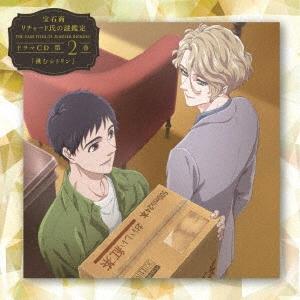 宝石商リチャード氏の謎鑑定ドラマCD 第2巻「挑むシトリン」 CD