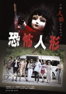 恐怖人形 DVD
