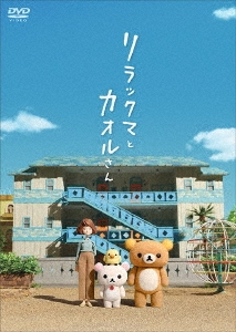 リラックマとカオルさん<通常版> DVD