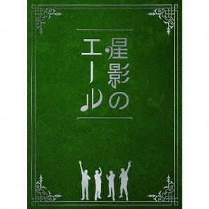 星影のエール<限定プレミアムエール一番星(初回限定盤)> 12cmCD Single